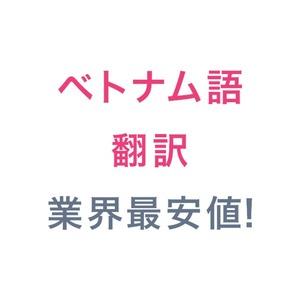 ベトナム語翻訳(日本語→ベトナム語)