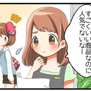 広告漫画かきます!【プロフィール・商品説明・活動報告にも!】