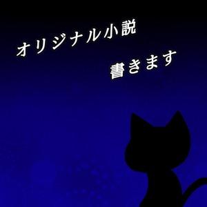物語/小説 オリジナル