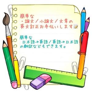 翻訳、英文訂正いたします!