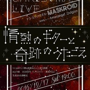 【紙面デザイン】イベントポスター、チケット、チラシ、パンフレット等デザイン