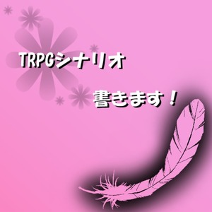 TRPGのシナリオ書きます!(説明文必読)