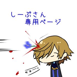 しーぷさん専用ページ