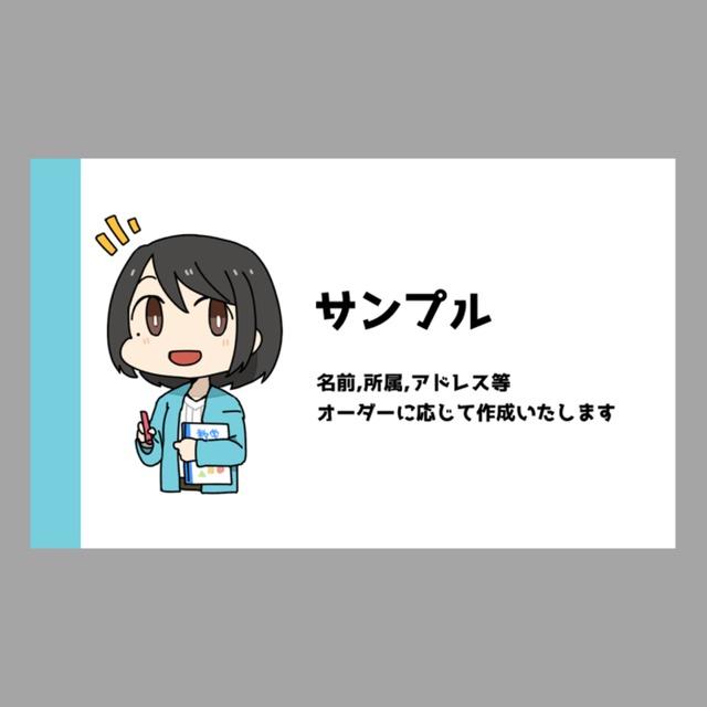 名刺作成(イラスト付き)