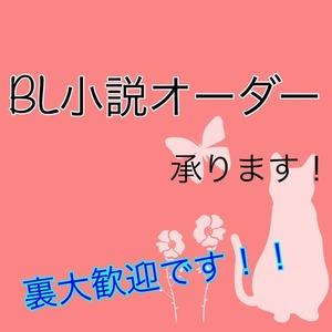 BL小説オーダー(※一次創作のみ)
