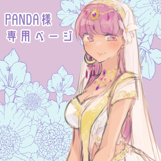 PANDA様専用ページ