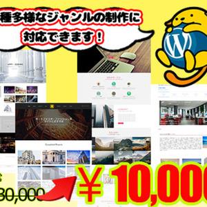 【デモ有】Webディレクターが請求力のある高品質なレスポンシブサイト制作します