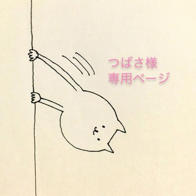 つばさ様 専用ページ