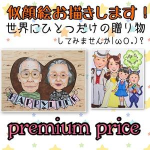 似顔絵お描きします! premium price