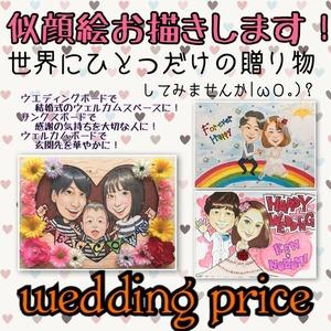 似顔絵お描きします! wedding price