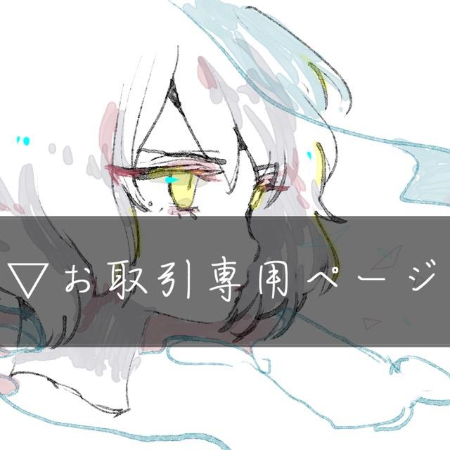 専用ページ/こた様