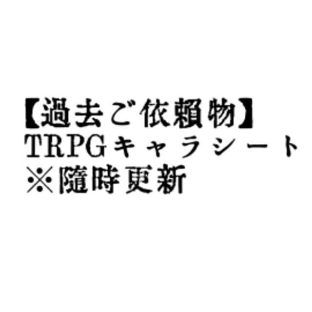 TRPGキャラシート作成します。
