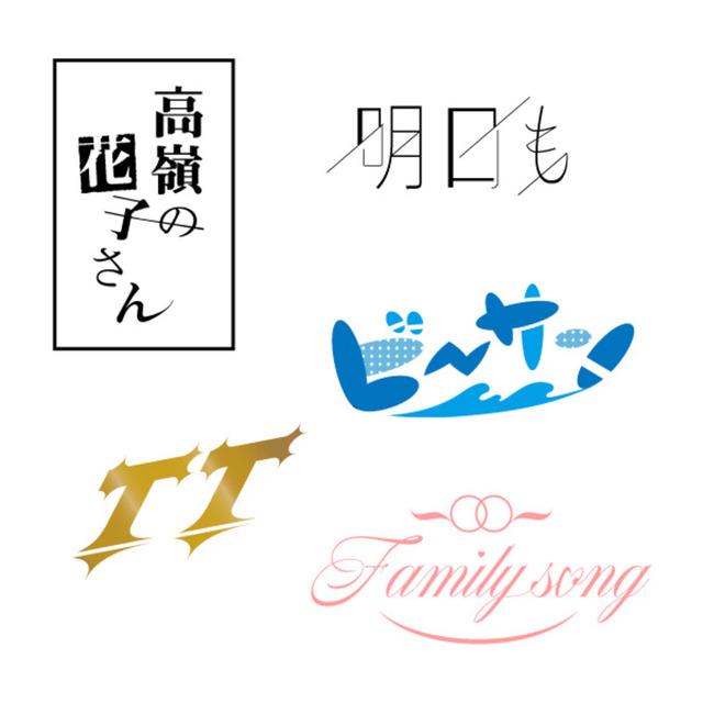 ロゴデザイン(本、CD、ゲーム等のタイトルにどうぞ!)