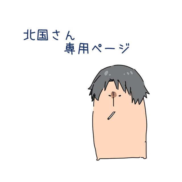 北国さん専用ページ