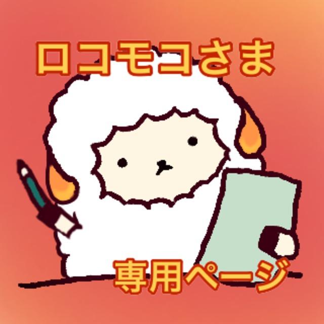ロコモコさま専用ページ