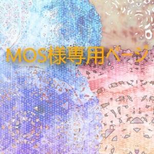 MOS様専用ページ