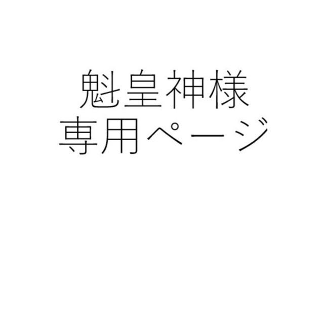 魁皇神様専用ページ