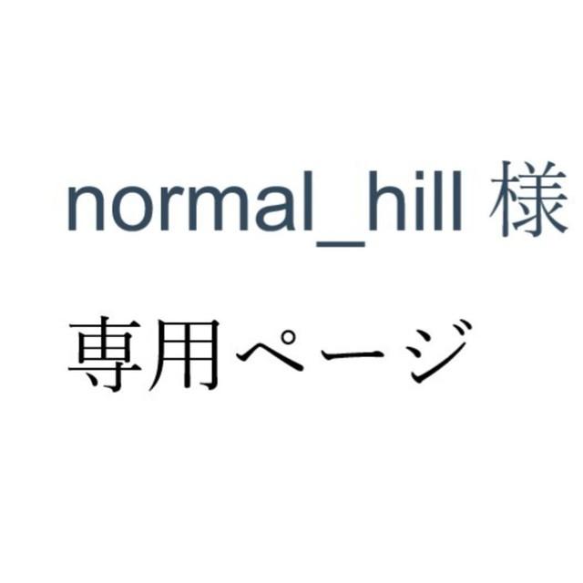 normal_hill様専用ページ