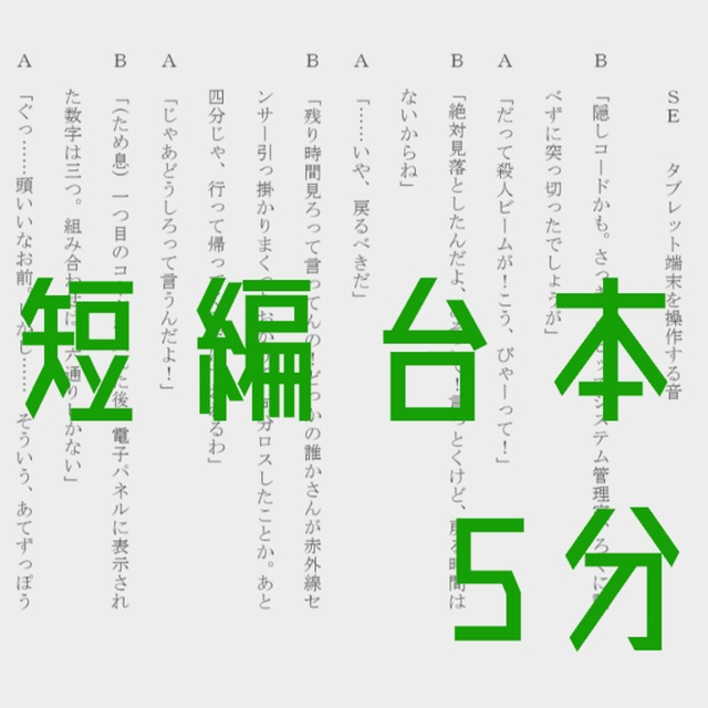 短編台本(シナリオ)制作 <5分作品>