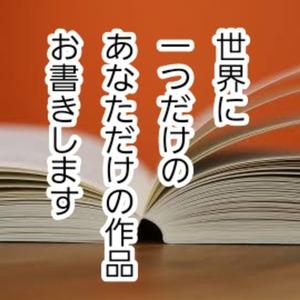 オリジナル短編小説