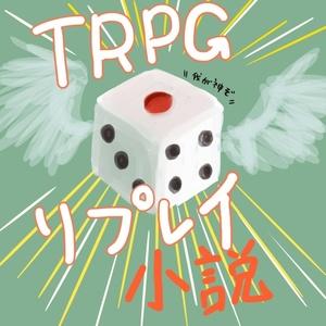 TRPGのリプレイ小説を作成します