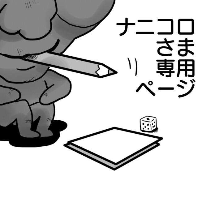 ナニコロ様専用ページ