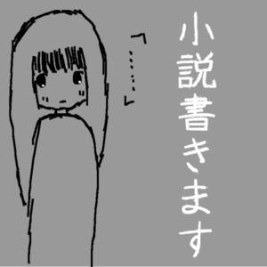 【著作権譲渡可】小説・SSを書きます(1文字/1円〜)
