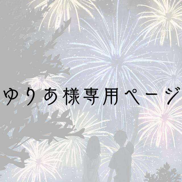 ゆりあ様専用ページ