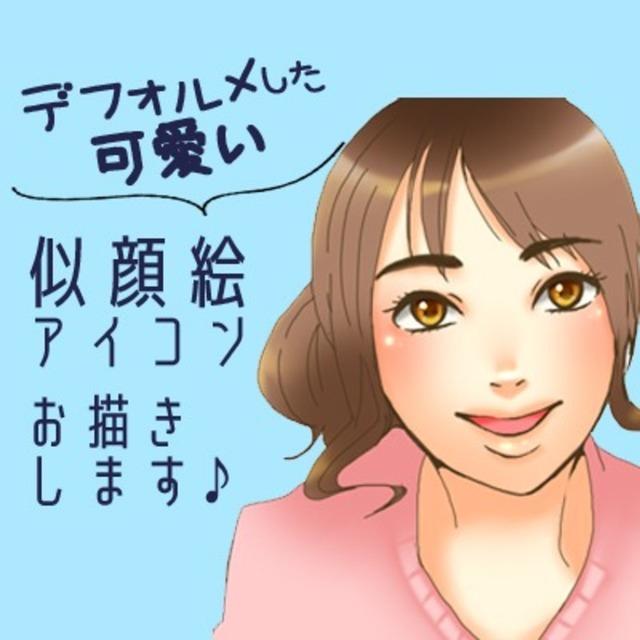 デフォルメした可愛い似顔絵アイコンお描きます