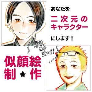 「あなたを二次元キャラクターに!」似顔絵製作
