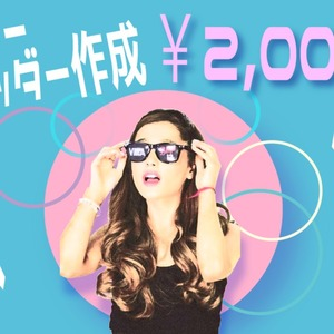 現役デザイナーが¥2,000でバナー作成します!