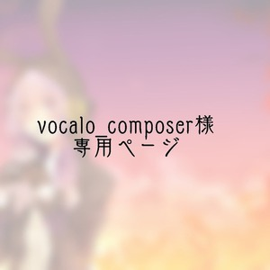vocalo_composer様専用ページ
