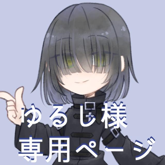 ゆるし様専用ページ