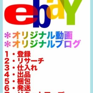 ebayのやり方・自作のオリジナル動画とブログお渡します