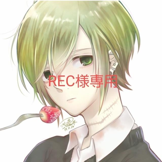 【REC様専用】アイコン作成