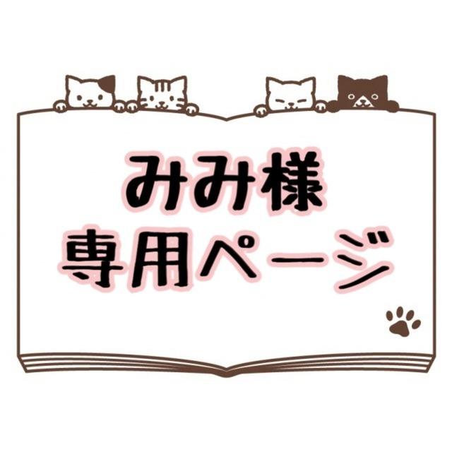 みみ様専用ページ