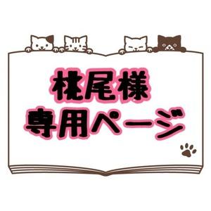 桃尾様専用ページ