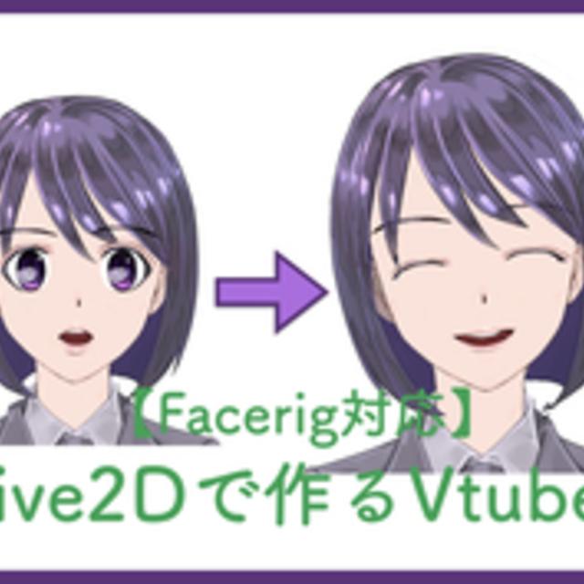 50000円で2DモデルのVtuberを作ります!