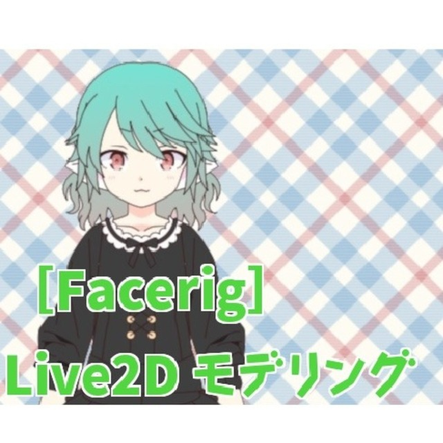 [Facerig] Live2D モデリング [BASIC・ADVANCE]
