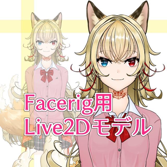 物理演算使用Facerig対応Live2Dモデル制作