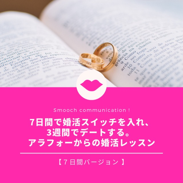 【メール講座】アラフォーからの婚活レッスン 7日間バージョン