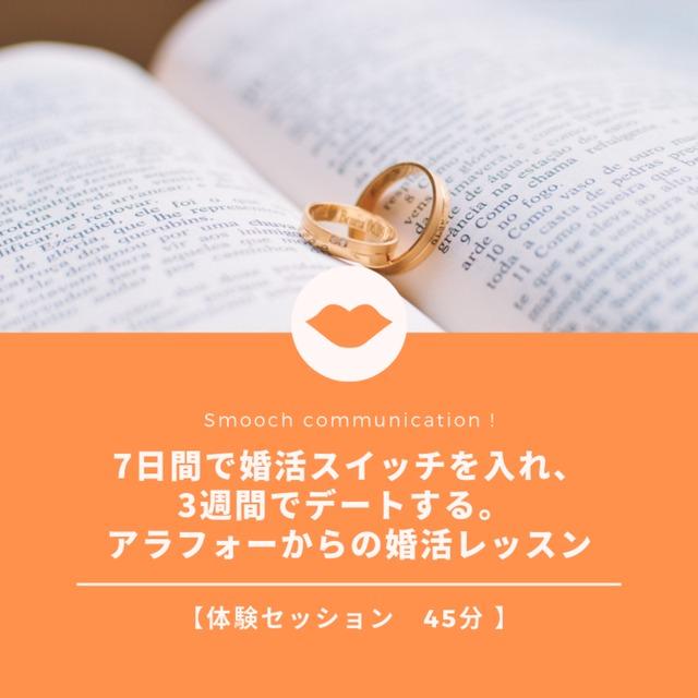【体験セッション】アラフォーからの婚活レッスン