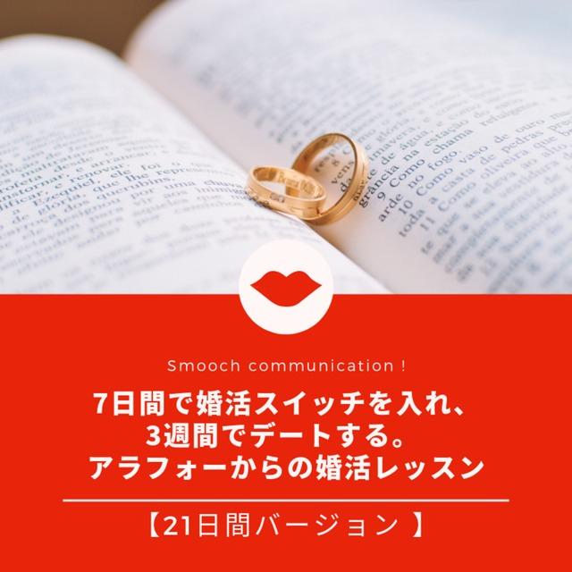 【メール講座】アラフォーからの婚活レッスン 21日間バージョン