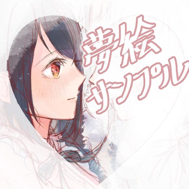 夢絵 アイコンサンプルページ