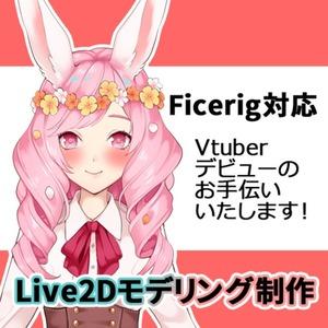 Ficerigで動くLive2Dモデリング致します!