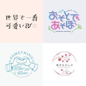 同人誌のタイトルロゴ、サークルロゴ、プチオンリーロゴ制作