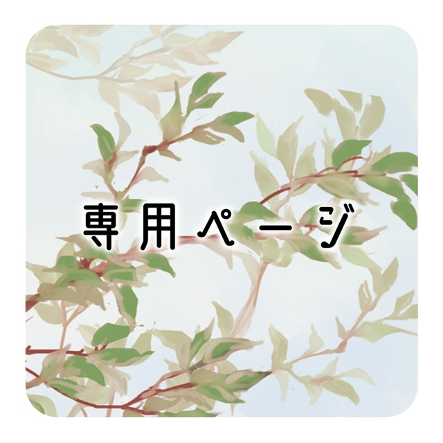 ゆゆゆ様専用ページ