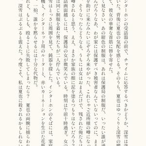 【1文字1円/1,000字~10,000字】オリジナル小説を執筆いたします