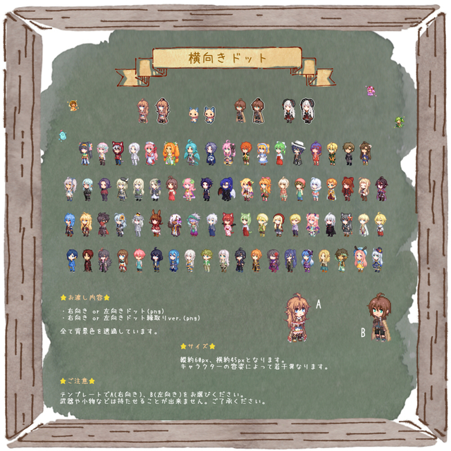 オリジナルキャラクターの横向きドット絵