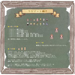 オリジナルキャラクターのちびドット絵